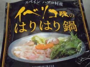 ハリハリ鍋①