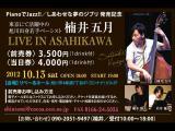 20121013asahikawa.jpg