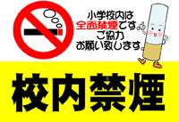 校内禁煙横