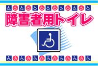 障害者用トイレ案内