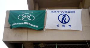 連合旗DSC00581
