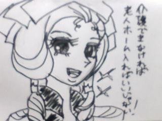 美雪姫・アントワネット