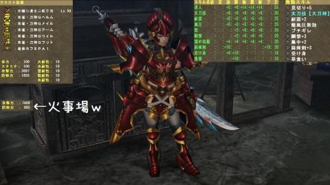 1117朱雀刀神剛撃