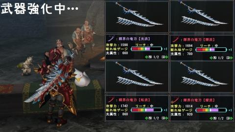 1120ゼル太刀-輝界白竜刀