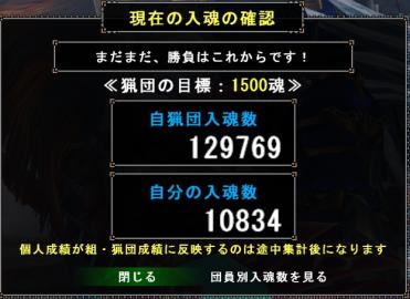 1125入魂数