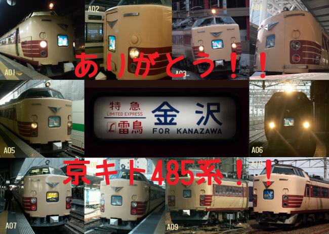 ありがとう!!京キト485系!!450×320