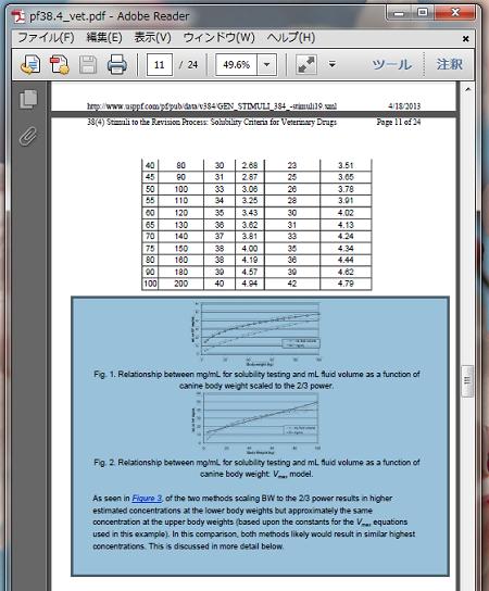 PDF拡大印刷2範囲選択