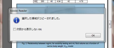 PDF拡大印刷3コピーされました