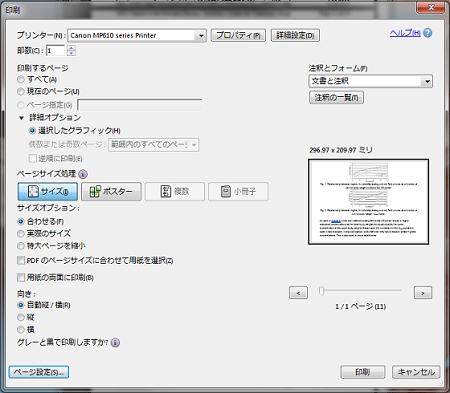 PDF拡大印刷4印刷設定