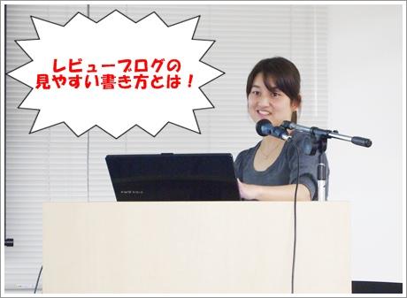 さゆり塾東日本勉強会