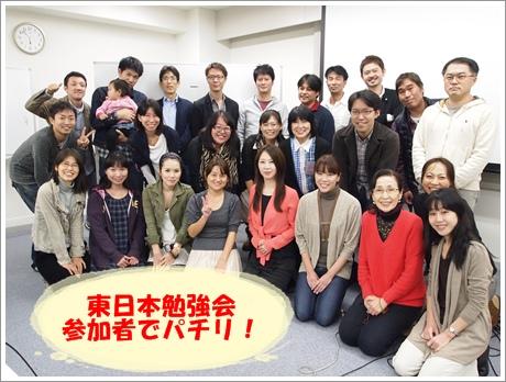 東日本チーム
