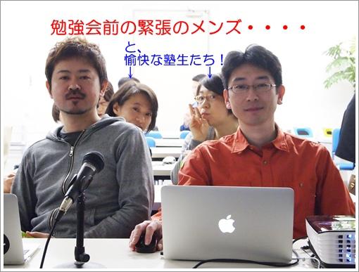 20121201東日本勉強会1