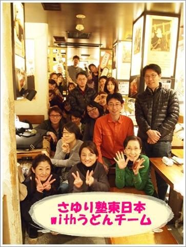 東日本懇親会12