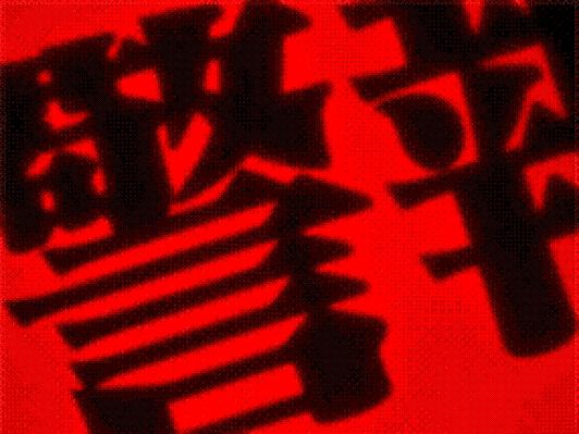 keihou3334.jpg