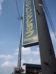 昭和河東中島_R