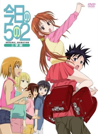 今日の5の2 (OVA版)感想