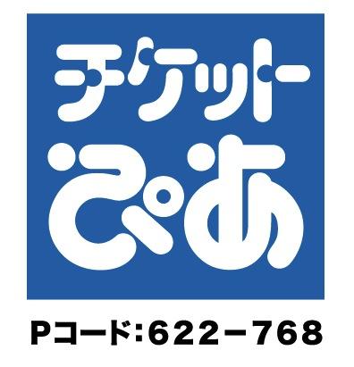 ぴあ (3)
