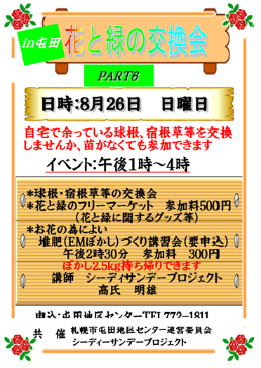 屯田0826