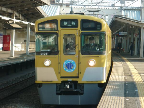 2014-01-18 西武9106F 急行飯能行き1