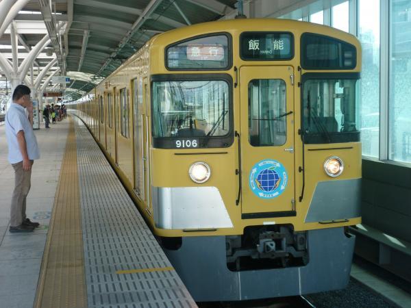 2014-08-11 西武9106F 急行飯能行き2 2123レ