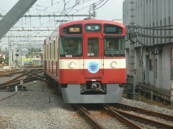 2014-09-27 西武9103F 急行飯能行き 2139レ