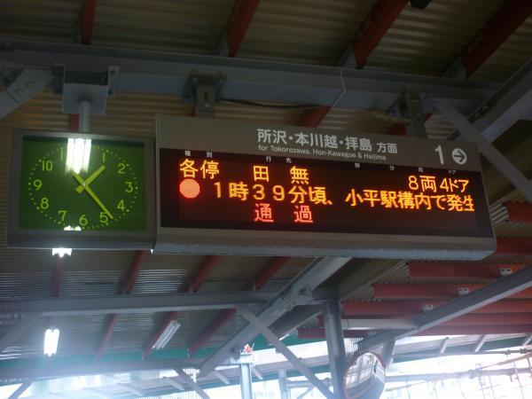 2014-10-11 中井駅 発車標