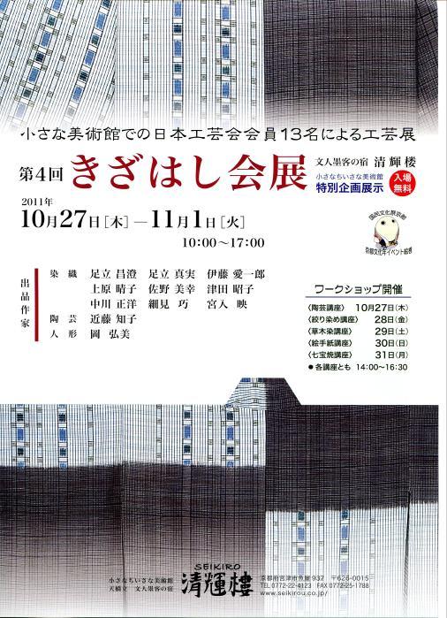kizahashi_omote2011.jpg