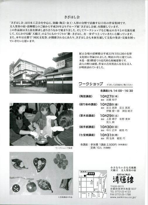 kizahashi_ura2011.jpg