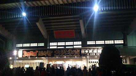 2012 永ちゃん武道館