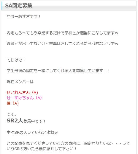 2012/11/19 SA固定記事