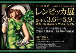 東京でのレンビッカ展