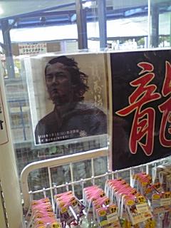 100814_1358~福山龍馬01.jpg