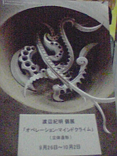 100930_0020~渡辺紀明個展.jpg