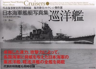 日本海軍艦艇写真集巡洋艦