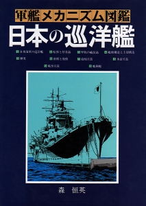 軍艦メカニズム図鑑日本の巡洋艦