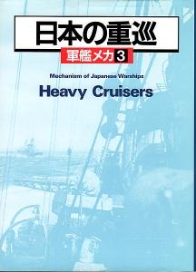 軍艦メカ日本の重巡