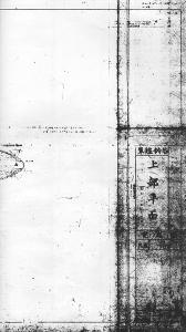 軍艦鈴谷上部平面図