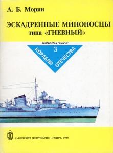 Type-7 Gnevny