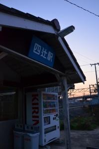 四辻駅01s