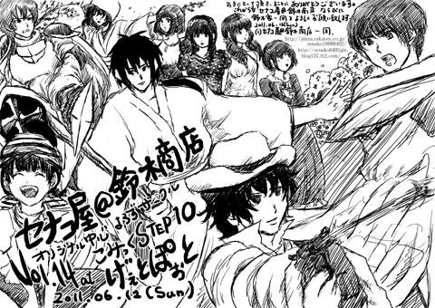2011年6月12日の大牟田こみけで配布のペーパー表紙!今回は見開き!