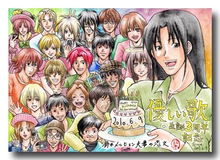 嫁画・オリジナル作品「優しい歌」の全キャラ大集合in2010!