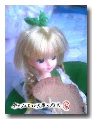 おやつのピーナツせんべいをかじるセイ子。うまうま。