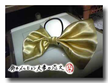 旦那作・ゴールドサテンのリボンヘアゴム。高級感のある光沢!