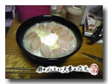 嫁の手料理、魚肉ソーセージのせ「うまかっちゃん」(笑)