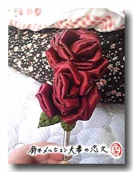 二連薔薇モチーフのコンコルド完成!葉っぱはブランケットステッチ。