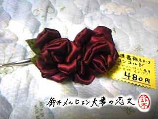 二連薔薇モチーフのコンコルド、イベントではこのお値段で並ぶ予定。