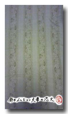 嫁用マキシワンピ第二号の布。花柄がおとなしくて可愛い。
