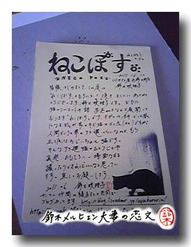 鈴木映理子の写真ポストカードにつけられるペーパー、ネコントンポストこと「ねこぽす」。
