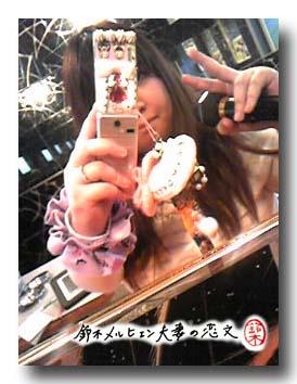 嫁実物・カラオケ店にて。携帯ストラップが酷い←