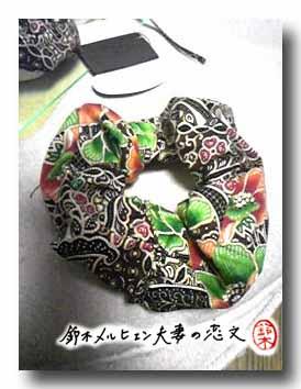 旦那作・更紗シュシュ3号、花柄の大きな部分で作るとこんなデザインになります。